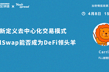 去中心化交易模式重新定义,FllSwap能否成为DeFi领头羊?