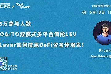 ITO、IDO齐上阵,看Lever如何在DeFi中进行杠杆交易