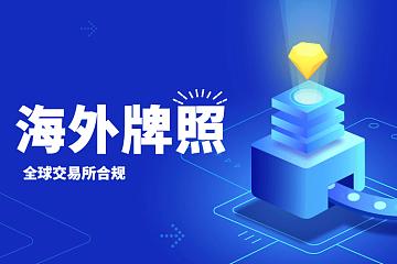 ChainUP与Bplus、BitSG Labs联合发起新加坡合规交易所服务