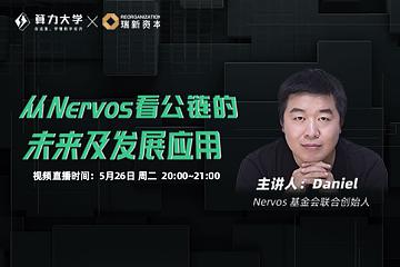 Nervos吕国宁:产业区块链与公链结合才是未来