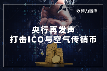 央行上海总部出新动作,ICO监管风暴又来了?业内人士:这是利好