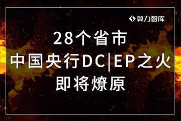 深度解读央行DC/EP数字货币在28省市深化试点背后的逻辑