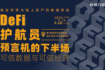 9.28深圳,一场关于预言机下半场的私享会讨论!看可信数据如何助力可信经济