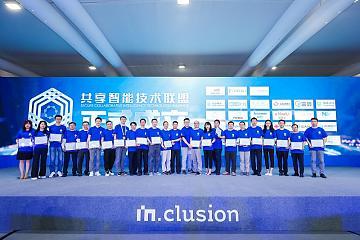 """国内首个共享智能技术联盟成立,亮相上海""""外滩大会"""",首批共有27家初创成员加入"""