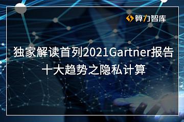 最新出炉的2021年度Gartner报告为何看好隐私计算这项技术?