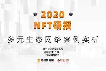 接棒DeFi热潮,NFT将成为下一个风口?2020 NFT研报抢鲜看