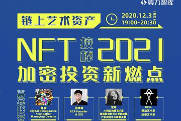NFT加密艺术2021上车新机会:曹寅、BCA孙博涵等四位大咖12月3日在线等您
