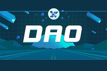 Conflux DAO 社区技术委员会成立 助力生态繁荣发展