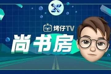 """烤仔TVの尚书房丨实力派还是""""流量咖"""" 网红波卡真的值得期待吗?"""