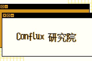 Conflux 研究院 | 《Conflux 协议规范》(黄皮书)导读