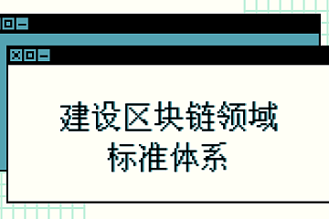 推进区块链标准化建设,杨光博士受邀参加国家标准、论坛团体标准编写会议