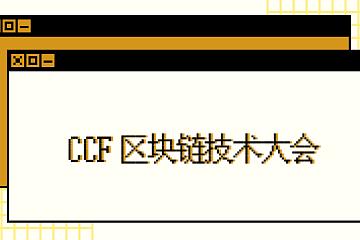 杨光博士出席 CCF 区块链技术大会,论述高通量低延迟之间的平衡之术