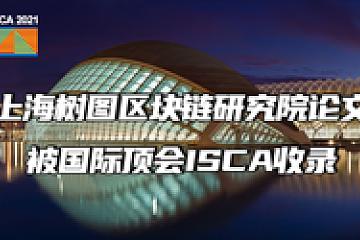 上海树图区块链研究院论文被国际顶会ISCA收录