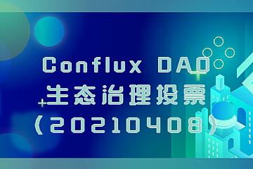 DAO 治理 | Conflux DAO生态治理投票(20210408)