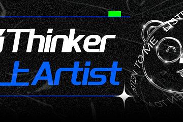 当Thinker遇上Artist NFT跨界该如何表达