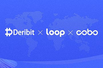 Deribit 加入 Loop 联盟,给加密行业带来哪些想象空间?
