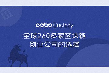 「牛市」来了,他们都在用 Cobo Custody