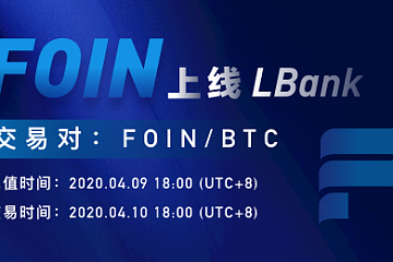 LBank上线FOIN的公告