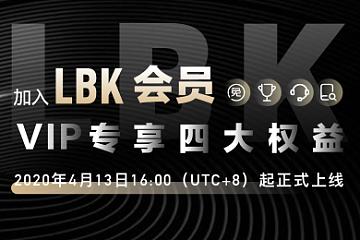 LBank重磅上线「LBK会员」机制,推出四项LBK会员专属特权