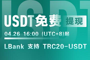 关于LBank支持基于TRC20的USDT(TRC20-USDT)提现免手续费的公告