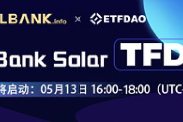 关于LBank即将启动LBK Solar 「TFD」售卖的公告