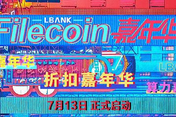 关于LBank启动「Filecoin嘉年华」的公告