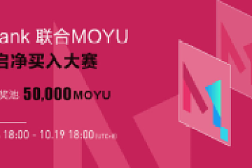 LBank开启「MOYU净买入大赛」瓜分50,000 MOYU的活动
