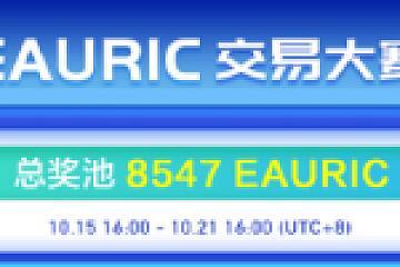 LBank开启「EAURIC交易大赛」瓜分8,547 EAURIC福利