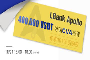 LBank即将启动「CVA专场」售卖