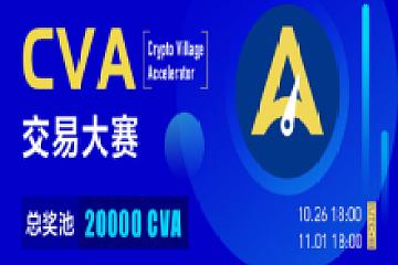 LBank开启「CVA交易大赛」瓜分20,000CVA福利活动