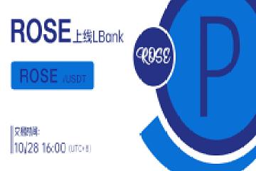 LBank上线ROSE(Oasis Network)交易