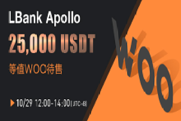 LBank即将启动「WOO专场」售卖