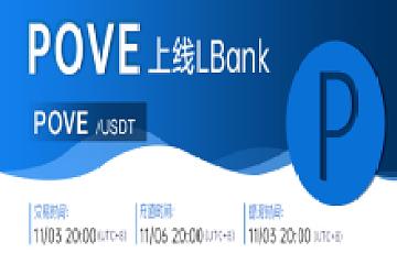 LBank上线POVE交易