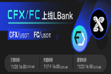 LBank上线CFX、FC交易