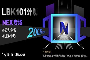 LBank即将启动「LBK101计划」NEX双场售卖