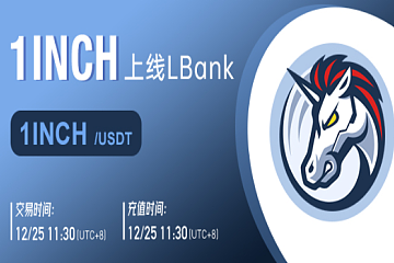 LBank上线1INCH交易