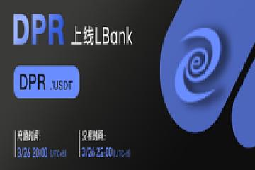 关于LBank蓝贝壳首发上线DPR(Deeper Network)交易的公告