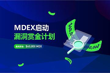 先下手为强!MDEX开启漏洞赏金计划