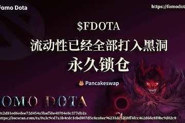 当NFT链上电子竞技游戏,FomoDota开辟NFT新赛道