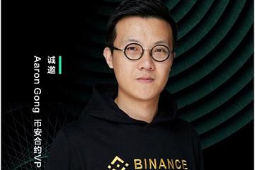 币安合约VP Aaron Gong:衍生品有利于行业长期发展 |共识交易超级联赛