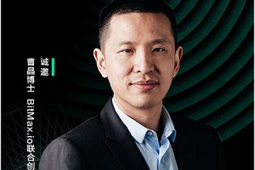 第三届数字货币交易超级联赛线上发布会—BitMax联合创始人曹晶博士分享全文