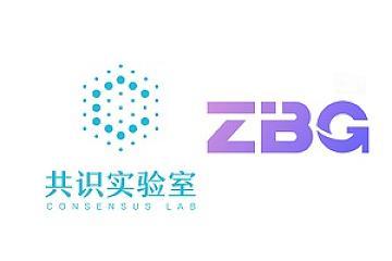 """共识实验室携手ZBG,联合举办""""数字货币交易超级联赛(第三届)KOL精英赛"""""""