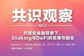 开放式金融背景下,Staking与Defi的发展与融合