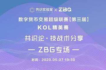 【视频】共识论·技战术讨论|ZBG专场—学习型交易社区