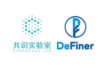 共识实验室战略投资数字金融生态DeFiner