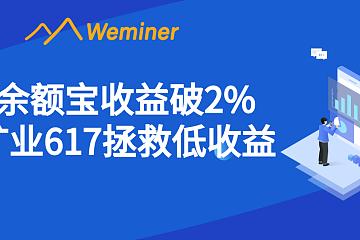 余额宝收益破2%,矿业617拯救低收益