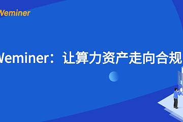 Weminer荣获最具口碑云算力平台,让算力资产走向合规