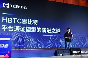 HBTC霍比特巨建华:平台通证模型已进入2.0时代