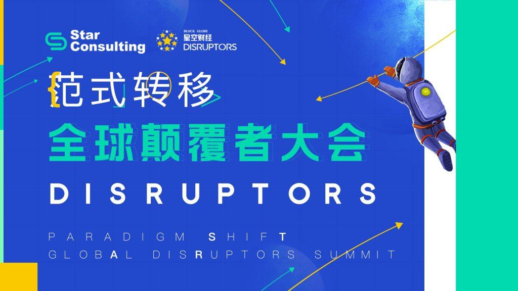 贝瑞研究(Stansberry China)首席执行官James Early确认出席「范式转移:全球颠覆者大会」