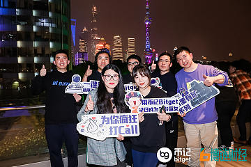 币记 Bitget 中国行上海站酒会成功举办,下一站深圳见